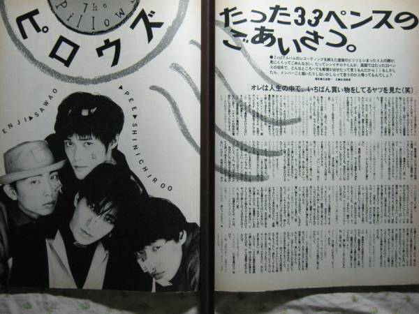 '92【2ndアルバムレコ終了直後 ロンドンから帰国】PILLOWS ♯