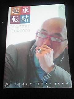 松山千春 2009 起承転結 コンサートツアーパンフレット 新品 コンサートグッズの画像