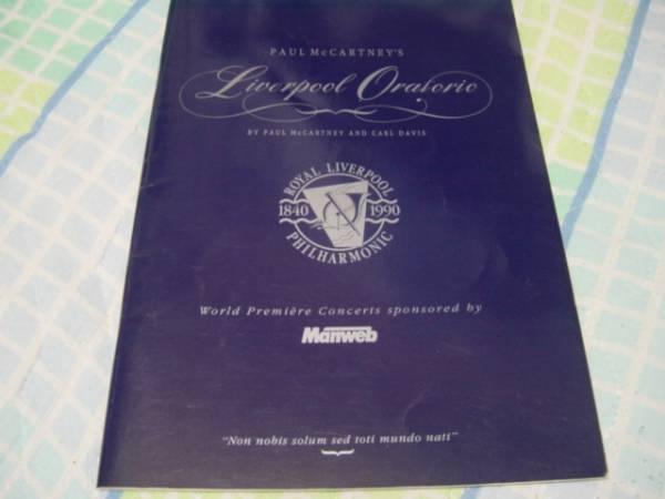 PAUL MCCARTNEY'S LIVEPOOLORATORIO コンサートパンフオリジナル