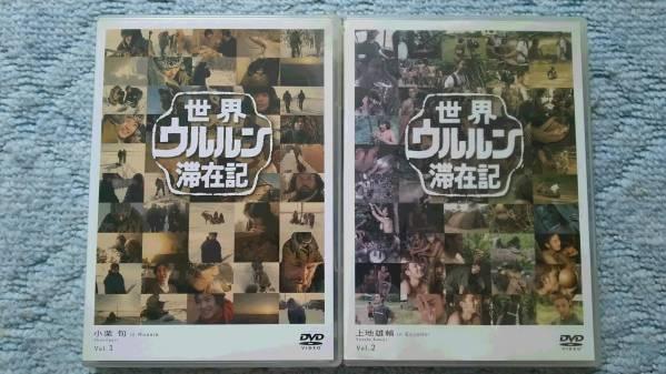 DVD世界ウルルン滞在記vol.1~6 6本セット 小栗旬他 中古・新品 グッズの画像