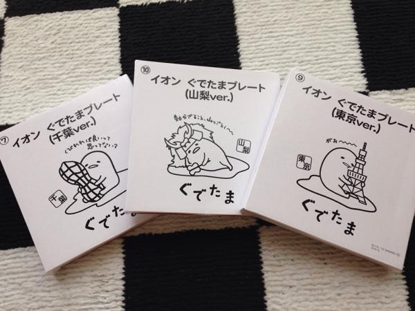 ぐでたま プレート 3枚セット 千葉 山梨 東京 グッズの画像