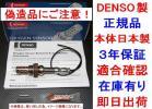 3年保証★DENSO日本製O2センサーCR-Xデルソル EG2 36531-P2J-J01