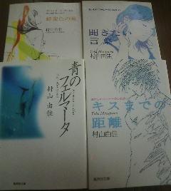 T♯村山由佳の4冊 蜂蜜色の瞳・聞きたい言葉・キスまでの距離他_画像1