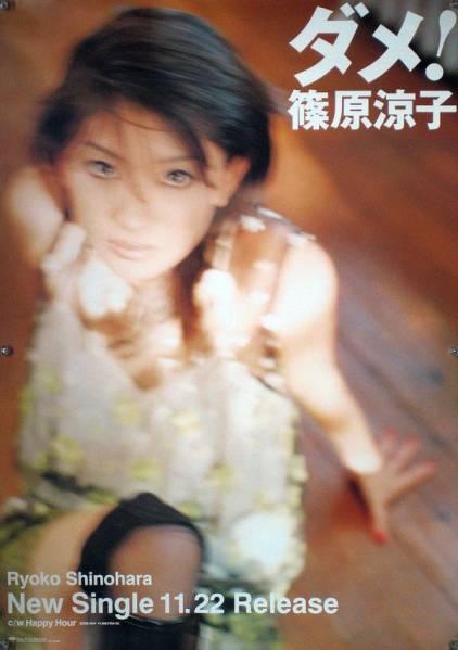 篠原涼子 RYOKO SHINOHARA B2ポスター (1W13006)_画像1