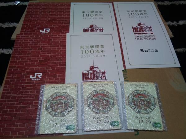 3 新品未使用品★東京駅開業100周年記念 Suica 3枚セット_画像1