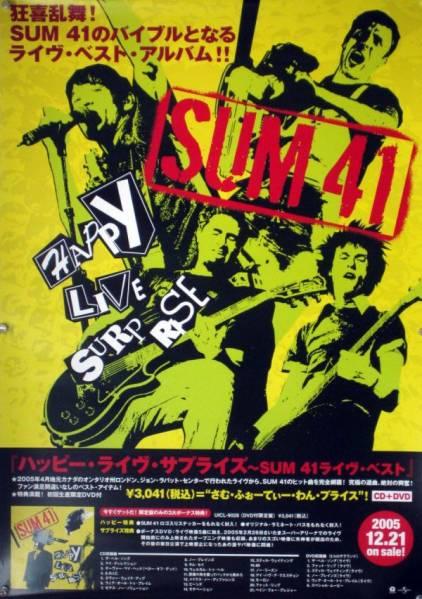 SUM41 サム41 サム・フォーティーワン B2ポスター (S14007)