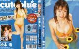 松本渚 Cute blue zero