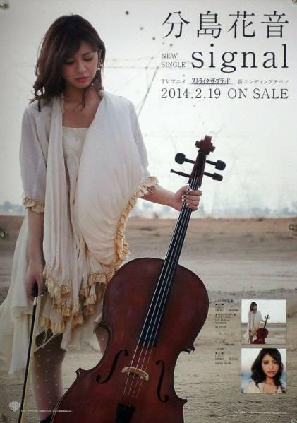 分島花音 B2ポスター (1I13014)