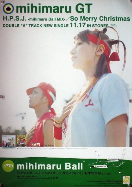 mihimaru GT ミヒマルGT hiroko miyake B2ポスター (1I15010)