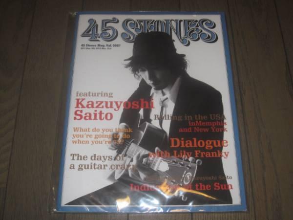 斉藤和義 パンフレット 45STONES 2011-2012 パンフ