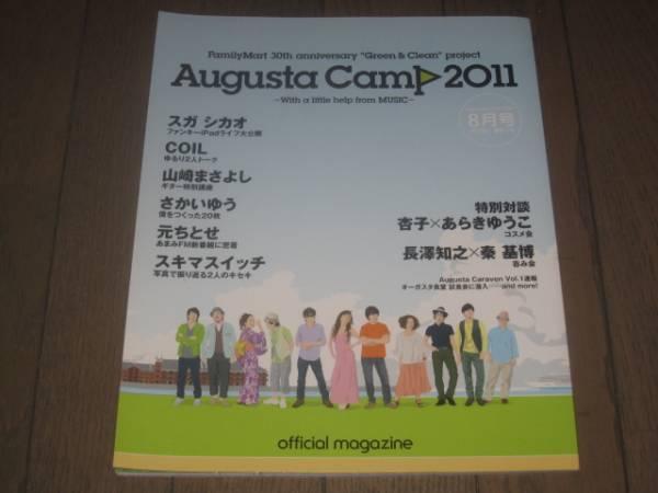 Augusta Camp 2011 パンフレット 秦基博 スキマスイッチ