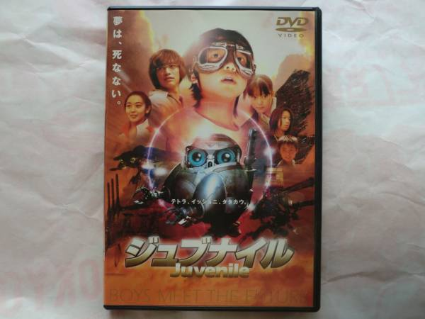 SMAP^^ジュブナイル 香取慎吾 DVD