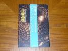 本「物理屋になりたかったんだよ ノーベル物理学賞への軌跡」