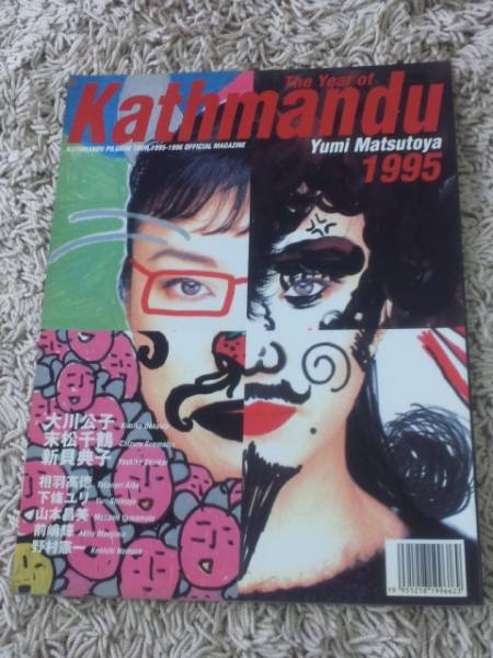 松任谷由実【1995Kathmanduツアーパンフ】★2美品BKHY ライブグッズの画像