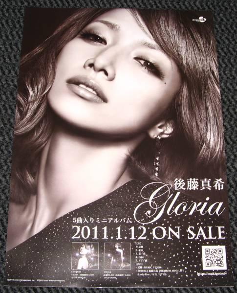 ω12 後藤真希/Gloria 告知ポスター