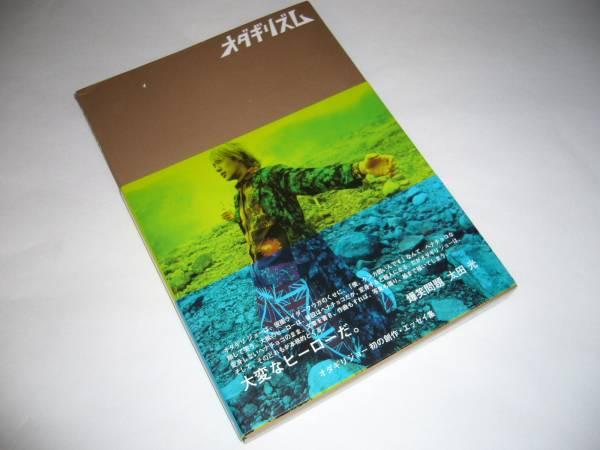 オダギリジョー 初の創作・エッセイ集 初版帯付