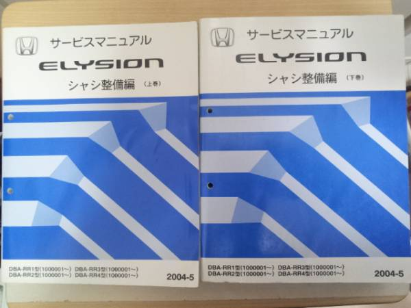 B0226-7 / query options ELYSION RR1 RR2 RR3 RR4 service manual chassis maintenance hen 2004-5 上下巻 set