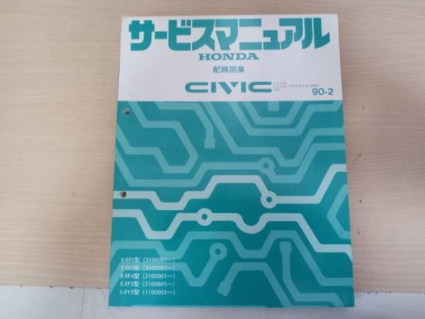 civic shuttle ef2 ef3 ef4 ef5 service manual wiring diagram 90-2
