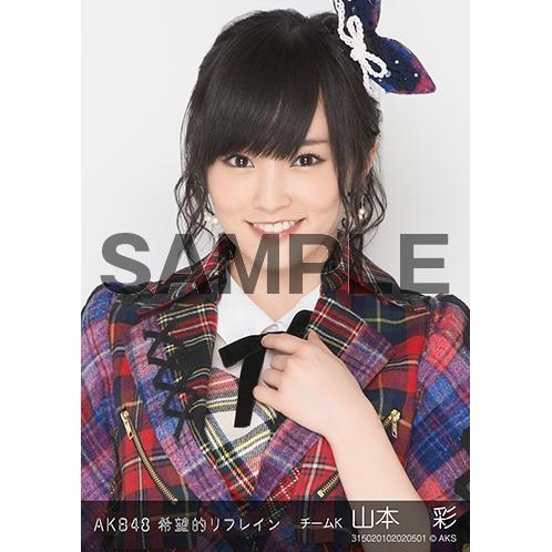 AKB48 個別生写真「希望的リフレイン」5枚セット 山本彩 ライブ・総選挙グッズの画像