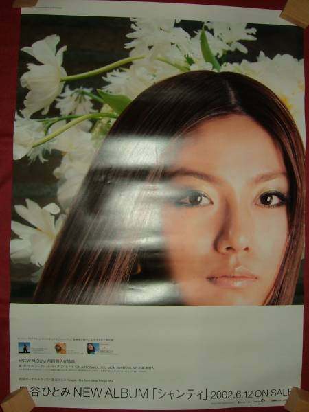 【ポスターH6】 島谷ひとみ/シャンティ 非売品!筒代不要!