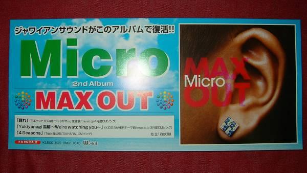 【ミニポスターF2】 Micro/MAX OUT 非売品!