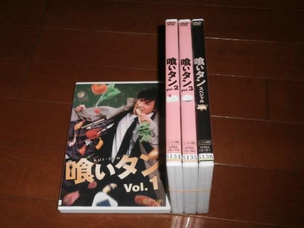 '喰いタン、全3巻+SP'東山紀之、森田剛 コンサートグッズの画像