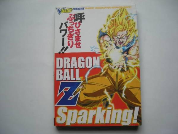 ドラゴンボールZ スパーキング!!PS2版 バンダイ公式 (Vジャンプブックス―ゲームシリーズ)