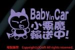 Baby in Car small demon in transportation!/ sticker (fob/ lavender light .. purple ) baby in car **