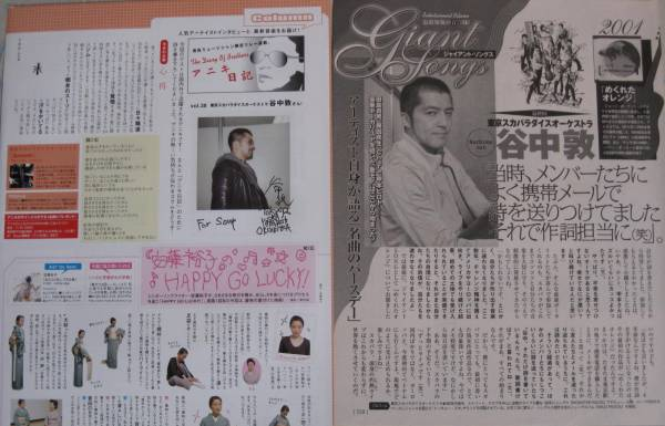 谷中敦【東京スカパラダイスオーケストラ】 切り抜き3ページ