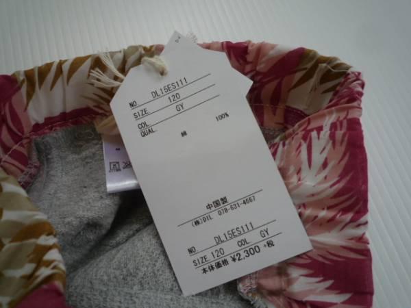 【新品・60%OFF!!】■DLASH■ スエット風パンツ 120 グレー_画像3