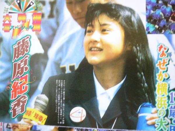 藤原紀香が17歳・甲子園で過ごした夏_画像1