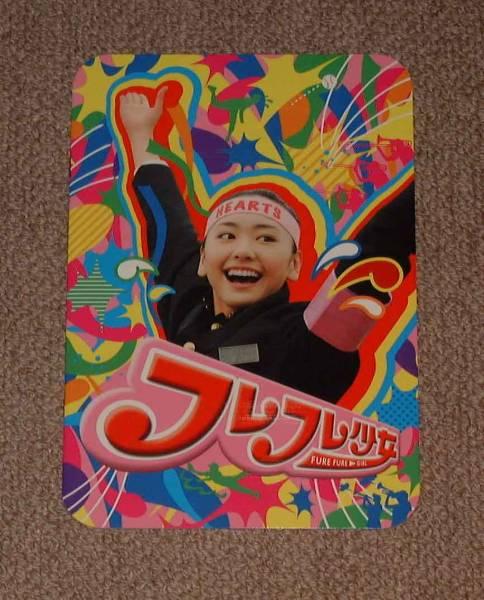「フレフレ少女」プレスシート:新垣結衣/永山絢斗 グッズの画像