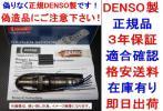 3年保証★正規DENSO製O2センサーBEAT ビート PP1 36531-P36-003