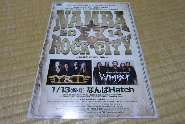 namba rock city 2014 ライブ 告知 チラシ winger y&t ウインガー