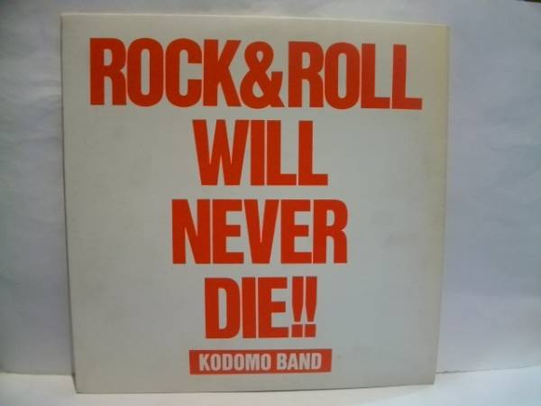 LP 子供ばんど ROCK & ROLL WILL NEVER DIE うじきつよし_画像1