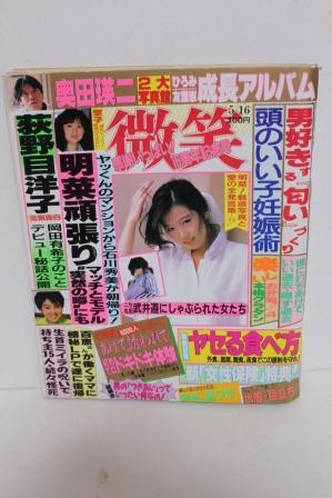 微笑 1987年 松田聖子 中森明菜 岡田有希子  コンサートグッズの画像