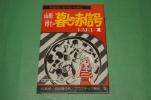 山田博士の暮しの赤信号 PART1