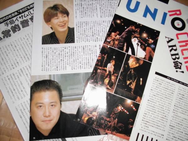 切り抜き/ARENA37℃/1990.3/ユニコーン.EBI.手島イサム記事/4P