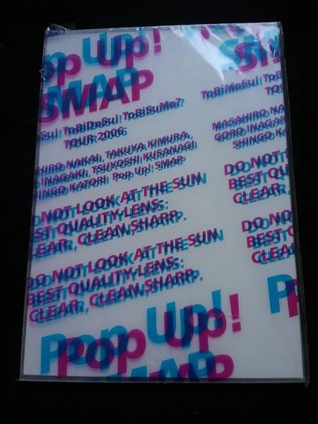 SMAP Pop Up コンサートツアーパンフレット ライブ新品未開封 コンサートグッズの画像