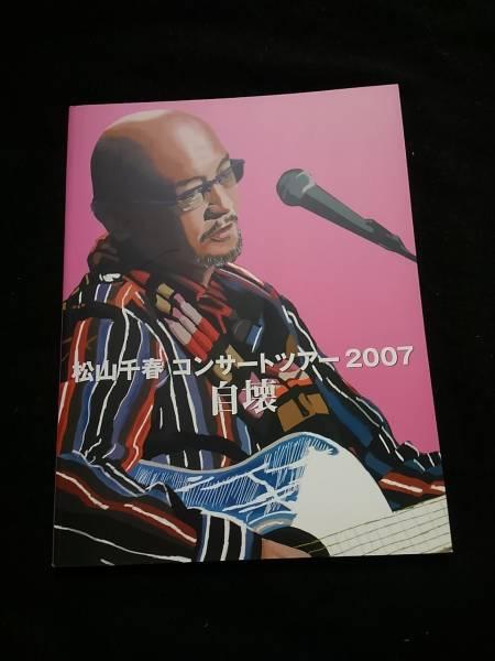 松山千春 コンサートツアーパンフレット 自壊 2007 即決 コンサートグッズの画像