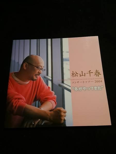 松山千春 コンサートツアーパンフレット 冬がやってきた 即決 コンサートグッズの画像