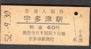 (予讃本線)宇多津駅60円
