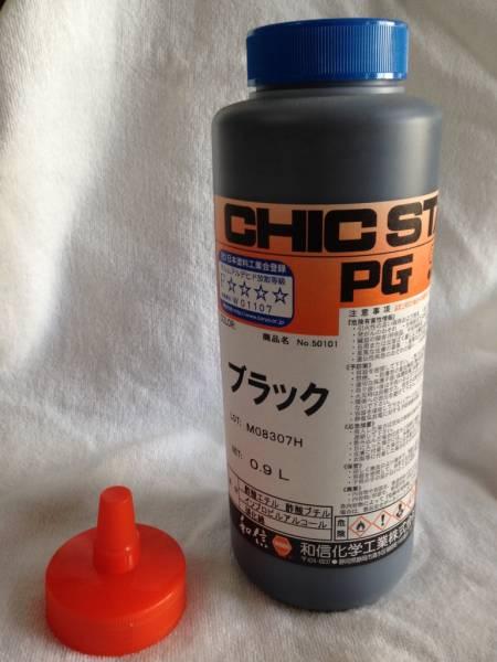 顔料木材着色剤「シークステイン PG ブラック 0.9L」_画像1