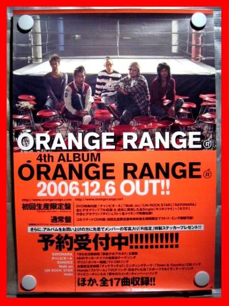 ORANGE RANGE/オレンジレンジ/B2告知ポスター(中古品)