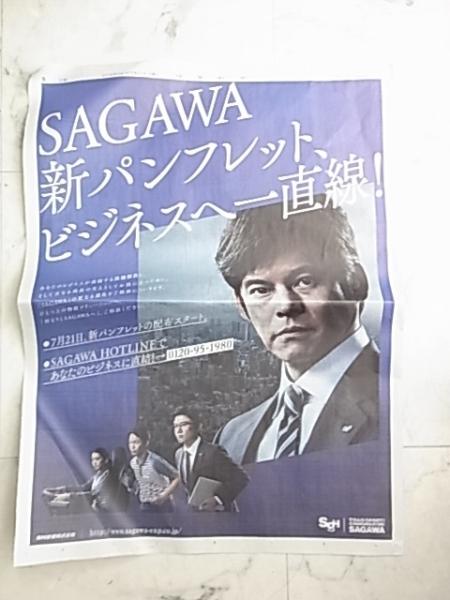 織田裕二◎新聞広告1面 読売新聞SAGAWA新パンフレットビジネス