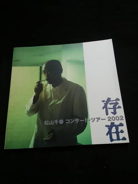 松山千春 コンサートツアーパンフレット 2002 存在 即決 コンサートグッズの画像