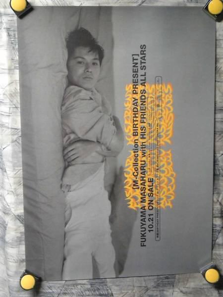 p5【ポスター/B-2】福山雅治/'95-M-Collection BIRTHDAY PRESENT