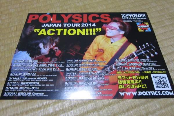 ポリシックス polysics ライヴ 告知 チラシ japan tour 2014