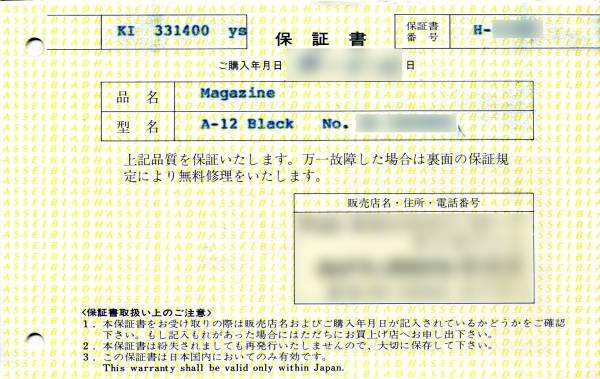 ハッセルブラッド HASSELBLADのマガジンA-12の保証書_画像1