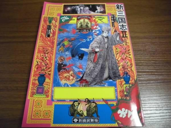 O116 【新 三国志2 孔明篇】スーパー歌舞伎 パンフレット 猿之助